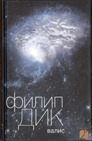 Philip K. Dick Valis cover